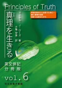 真理を生きる――第6巻「無条件の愛」〈原英文併記分冊版〉-電子書籍