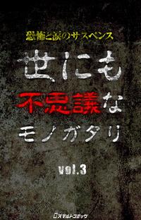 世にも不思議なモノガタリ vol.3