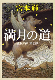 満月の道―流転の海 第七部―-電子書籍