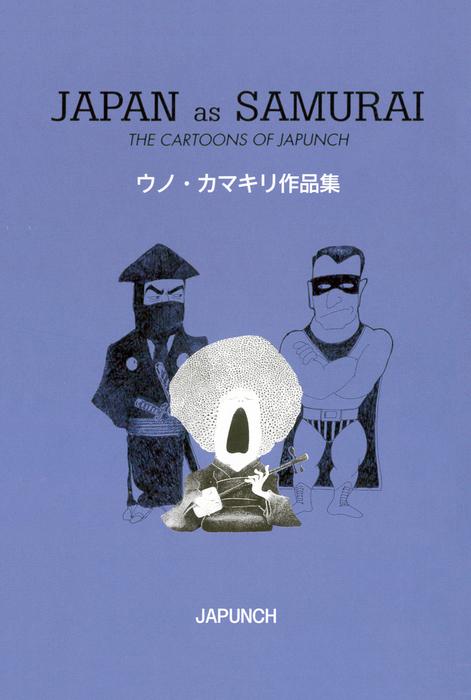 JAPAN as SAMURAI ウノ・カマキリ作品集拡大写真