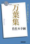 NHK「100分de名著」ブックス 万葉集-電子書籍