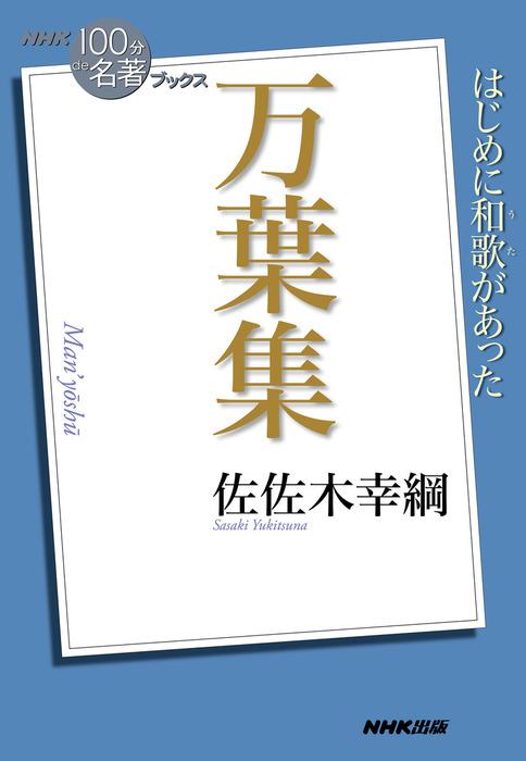 NHK「100分de名著」ブックス 万葉集拡大写真