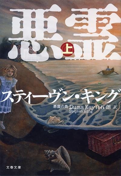 悪霊の島(上)-電子書籍