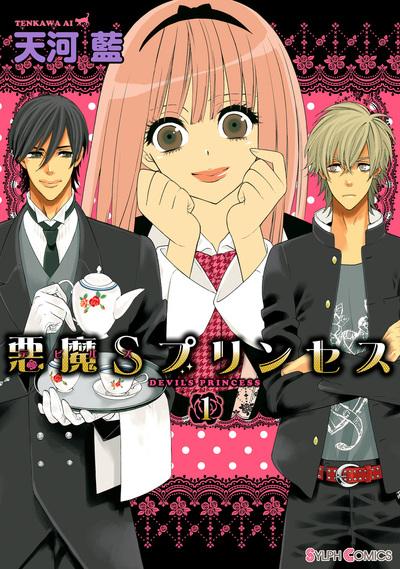 悪魔Sプリンセス(1)-電子書籍