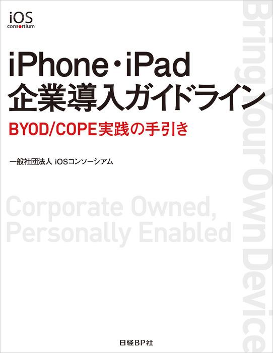 iPhone・iPad企業導入ガイドライン(日経BP Next ICT選書)拡大写真