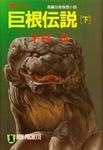 巨根伝説(下)-電子書籍