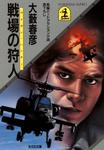 戦場の狩人(ウェポン・ハンター)-電子書籍