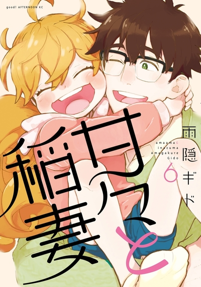甘々と稲妻(6)-電子書籍