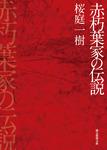 赤朽葉家の伝説-電子書籍