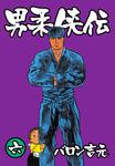 男柔侠伝6-電子書籍