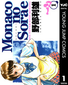 「Monacoの空へ(ヤングジャンプコミックスDIGITAL)」シリーズ