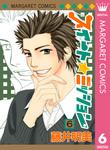 スイート☆ミッション 6-電子書籍