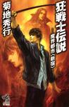 狂戦士伝説 魔界都市〈新宿〉-電子書籍
