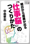 明日から成果が出る 「仕事脳」のつくりかた-電子書籍