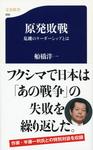 原発敗戦 危機のリーダーシップとは-電子書籍