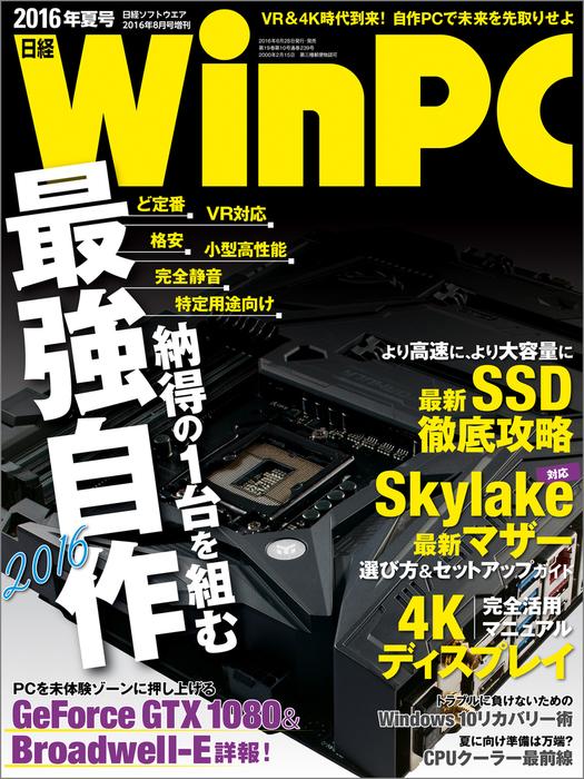 日経WinPC 2016年夏号拡大写真