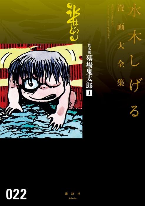 貸本版墓場鬼太郎 水木しげる漫画大全集(1)拡大写真