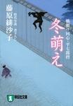 冬萌え―橋廻り同心・平七郎控-電子書籍