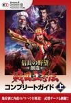 信長の野望・創造 戦国立志伝 コンプリートガイド 上-電子書籍