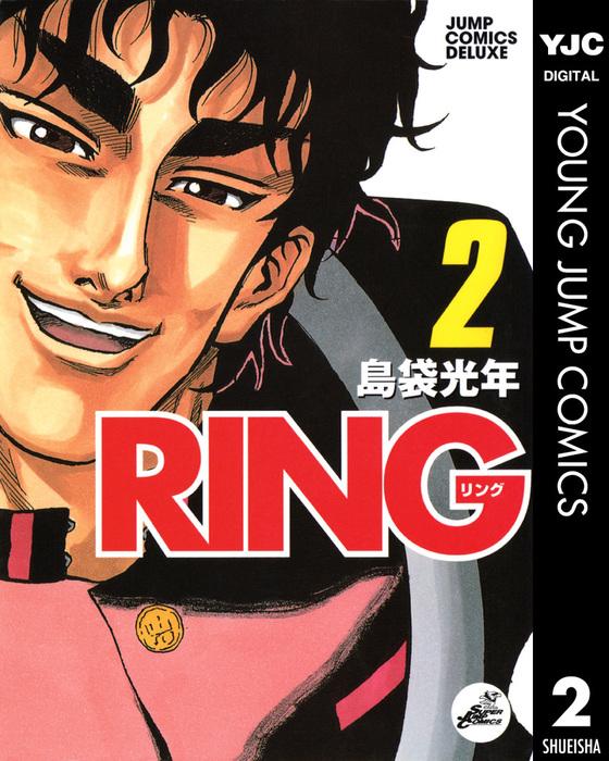 RING 2拡大写真