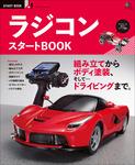 ラジコン スタートBOOK-電子書籍