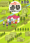 ON THE WAY COMEDY 道草 平田家の人々篇-電子書籍