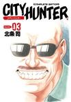 シティーハンター 3巻-電子書籍