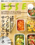 野菜たっぷり!1週間ずっとおいしい!つくりおきサラダとマリネ-電子書籍