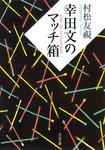 幸田文のマッチ箱-電子書籍