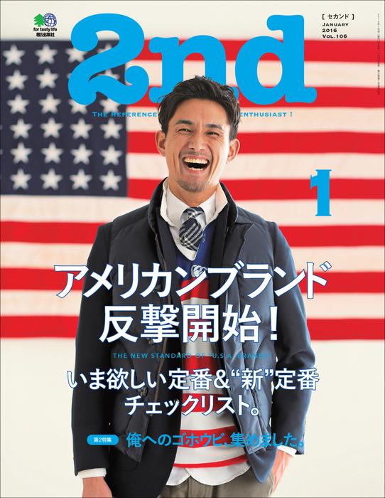 2nd(セカンド) 2016年1月号 Vol.106-電子書籍-拡大画像