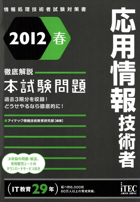 2012春 徹底解説応用情報技術者本試験問題-電子書籍-拡大画像