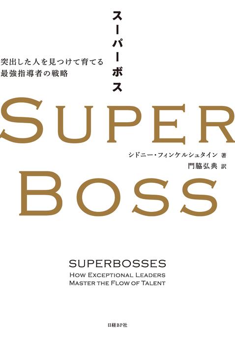 SUPER BOSS(スーパーボス) 突出した人を見つけて育てる最強指導者の戦略拡大写真