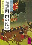 近世日本国民史 西南の役(二) 神風連の事変篇-電子書籍