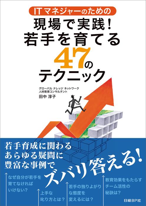 ITマネジャーのための現場で実践!若手を育てる47のテクニック(日経BP Next ICT選書)拡大写真