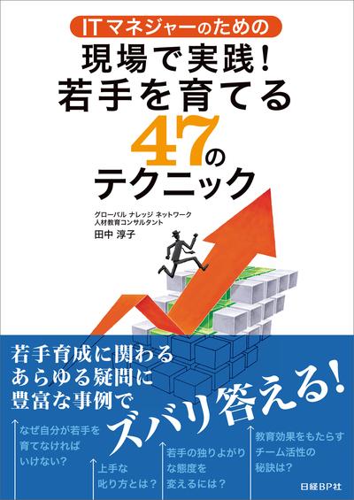 ITマネジャーのための現場で実践!若手を育てる47のテクニック(日経BP Next ICT選書)-電子書籍