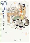 猫もえ!-電子書籍