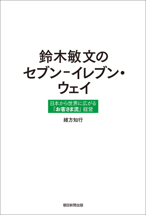 鈴木敏文のセブン-イレブン・ウェイ 日本から世界に広がる「お客さま流」経営拡大写真