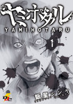 ヤミホタル 1-電子書籍