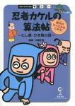 忍者カケルの算法帖 : 老中のたくらみをとめろ! : たし算・ひき算の話 : 算数-電子書籍