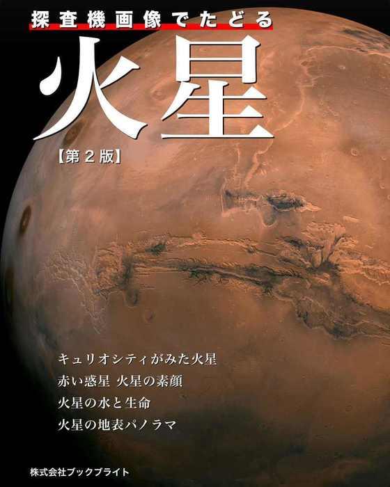 探査機画像でたどる火星【第2版】拡大写真