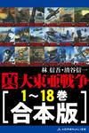 【合本版】真・大東亜戦争-電子書籍