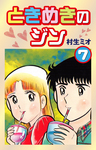 ときめきのジン(7)-電子書籍