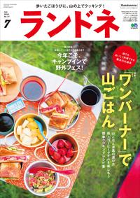 ランドネ 2016年7月号 No.77-電子書籍