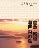 ことりっぷ 倉敷・尾道・瀬戸内の島
