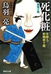 死化粧―介錯人・野晒唐十郎-電子書籍