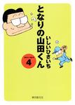 となりの山田くん(4)-電子書籍