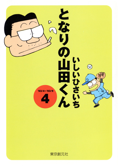 となりの山田くん(4)-電子書籍-拡大画像