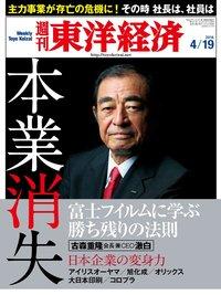 週刊東洋経済 2014年4月19日号