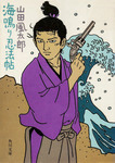 海鳴り忍法帖-電子書籍