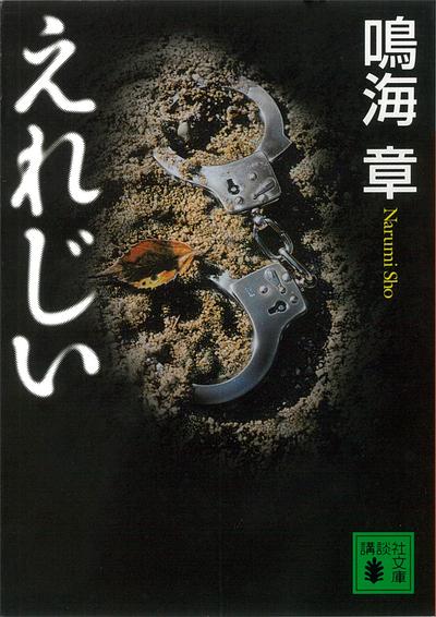 えれじい-電子書籍